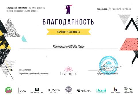 Учебный центр PRO Взгляд в Москве и СПб – фото 15
