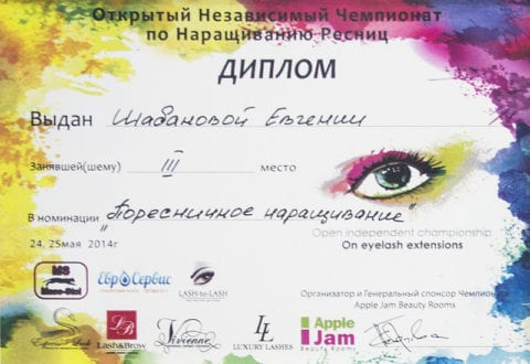 Учебный центр PRO Взгляд в Москве и СПб – фото 21