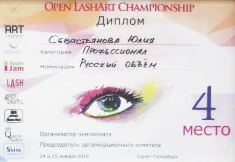 Учебный центр PRO Взгляд в Москве и СПб – фото 27