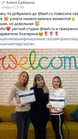 Учебный центр PRO Взгляд в Москве и СПб – фото 43