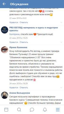 Учебный центр PRO Взгляд в Москве и СПб – фото 29