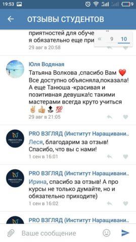Учебный центр PRO Взгляд в Москве и СПб – фото 28