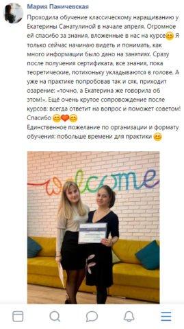 Учебный центр PRO Взгляд в Москве и СПб – фото 41