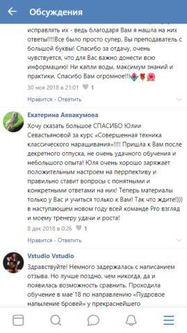 Учебный центр PRO Взгляд в Москве и СПб – фото 39