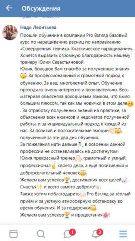Учебный центр PRO Взгляд в Москве и СПб – фото 40
