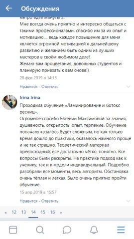 Учебный центр PRO Взгляд в Москве и СПб – фото 34