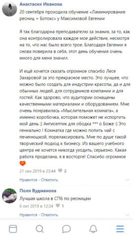 Учебный центр PRO Взгляд в Москве и СПб – фото 35