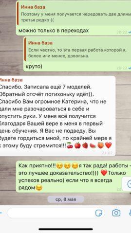 Учебный центр PRO Взгляд в Москве и СПб – фото 46