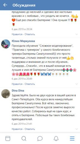 Учебный центр PRO Взгляд в Москве и СПб – фото 36