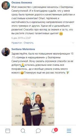 Учебный центр PRO Взгляд в Москве и СПб – фото 42