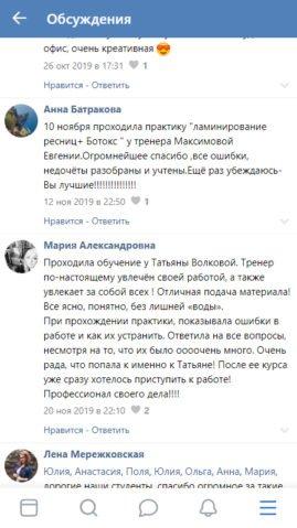 Учебный центр PRO Взгляд в Москве и СПб – фото 33