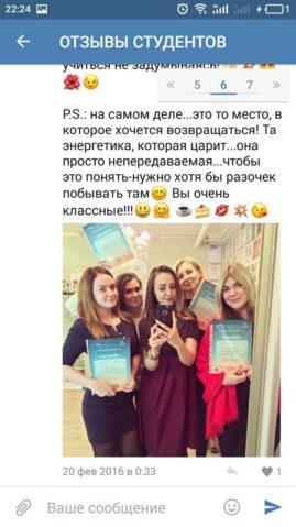 Учебный центр PRO Взгляд в Москве и СПб – фото 18