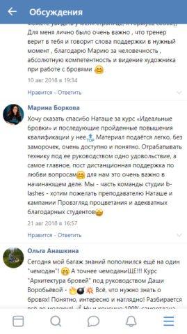 Учебный центр PRO Взгляд в Москве и СПб – фото 26
