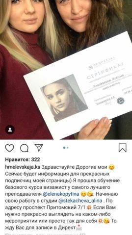 Учебный центр PRO Взгляд в Москве и СПб – фото 24