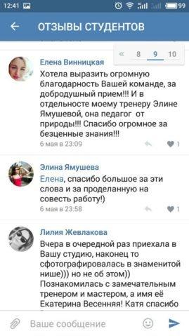 Учебный центр PRO Взгляд в Москве и СПб – фото 31