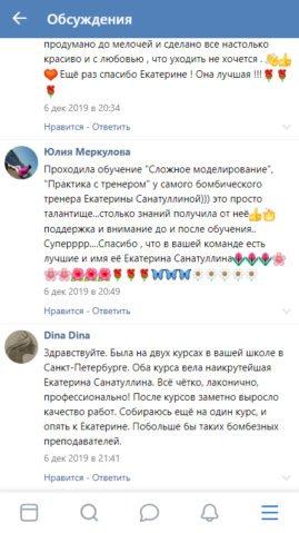 Учебный центр PRO Взгляд в Москве и СПб – фото 22