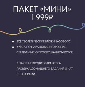 Учебный центр PRO Взгляд в Москве и СПб – фото 10