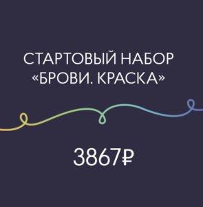 Учебный центр PRO Взгляд в Москве и СПб – фото 7