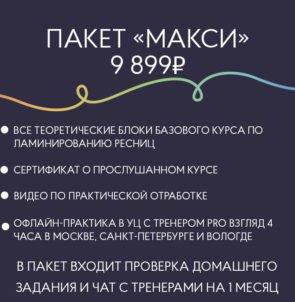 Учебный центр PRO Взгляд в Москве и СПб – фото 13